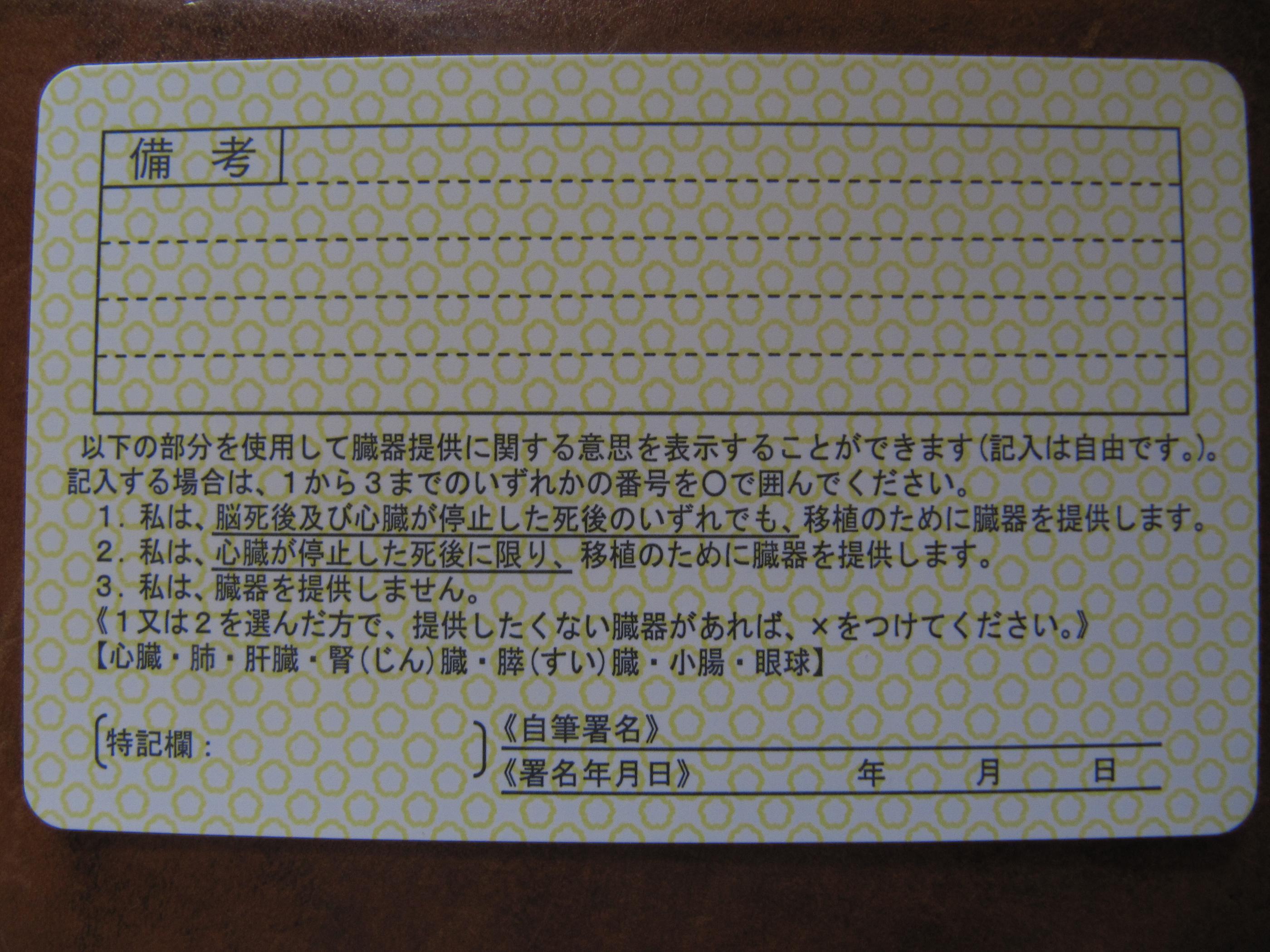 ↑ この建物内で手続き ↑ 旧運転免許証 ↑ 新運転免許証 ↑ 裏面は... 運転免許証更新